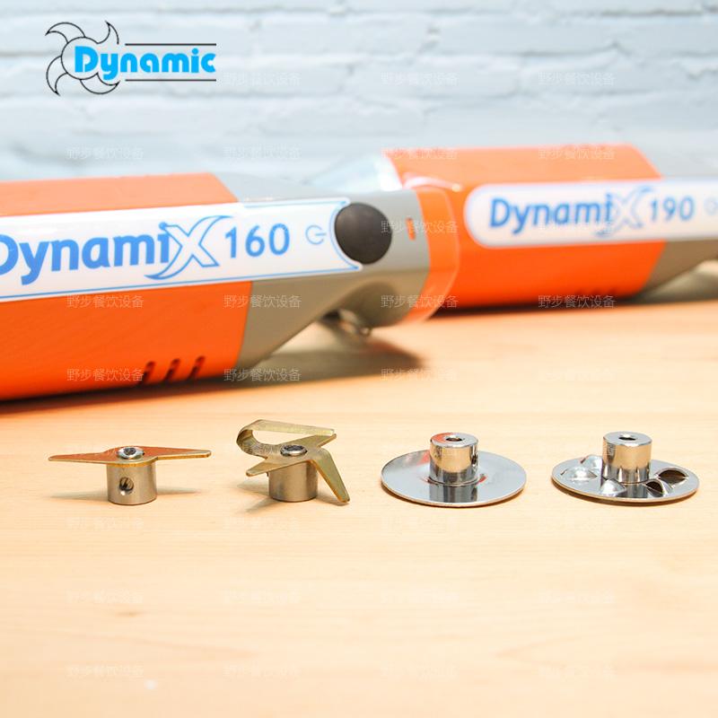 法国原装进口Dynamic 动力MINI迷你系列均质机刀片套装搅拌机刀片