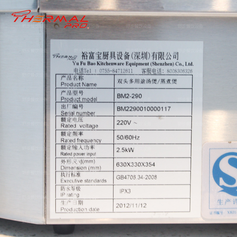 专柜 裕富宝 THERMO PRO 座台式 双头多用途汤煲 蒸煮煲 BM2-290