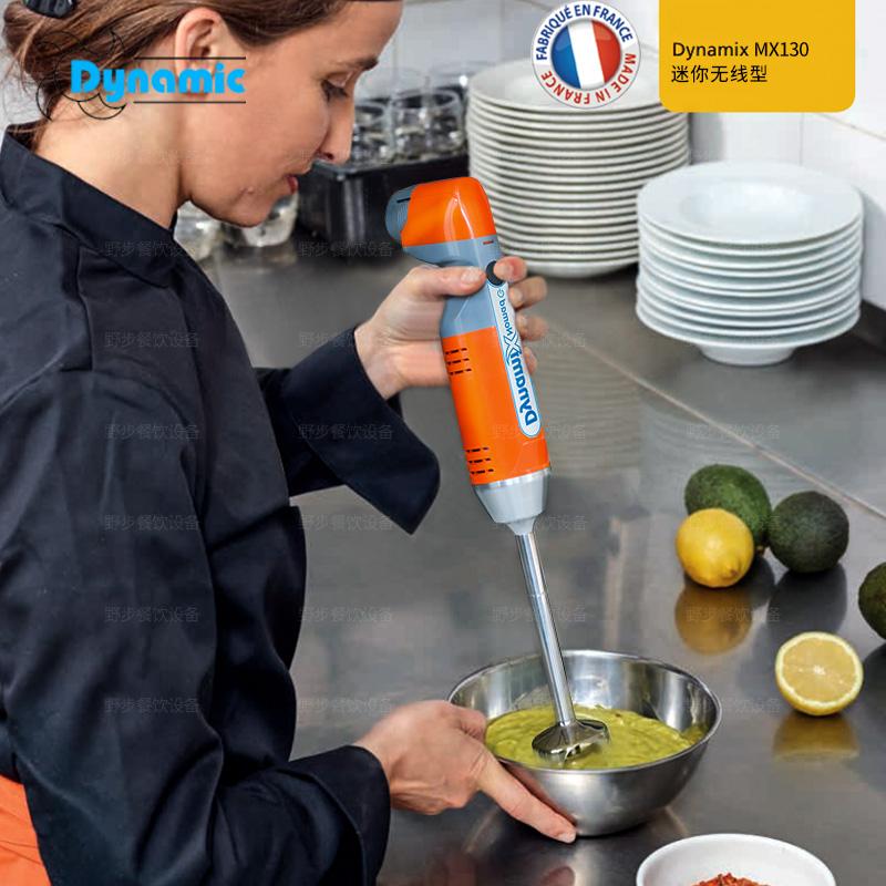 法国Dynamic动力MX130 无线手持搅拌机搅拌棒均质机蛋糕淋面专用